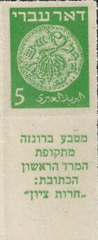 Israel 1948 Ancient Coins k