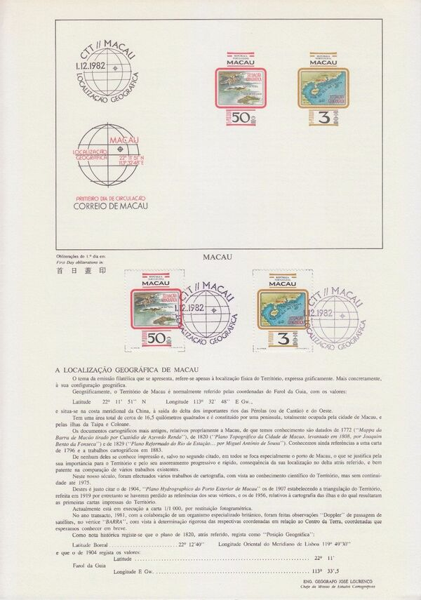 Macao 1982 Geographical Position IOPa