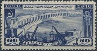 Soviet Union (USSR) 1946 Dnieprostroy Dan and Power Station b
