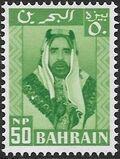 Bahrain 1960 Emil Sheikh Salman bin Hamad al Khalifa f