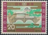 Japan 1974 50th Anniversary of the Wedding of Emperor Hirohito and Empress Nagako a