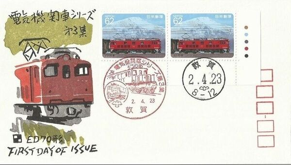 Japan 1990 Electric Locomotives (3rd Issue) FDCe