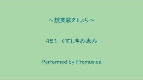讃美歌21 451
