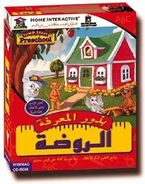 Js preschool arabic