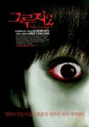 Grudge600full-the-grudge-2-poster
