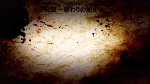 『呪怨 -ザ・ファイナル-』特報動画