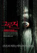 Grudge-korean-C8277-00
