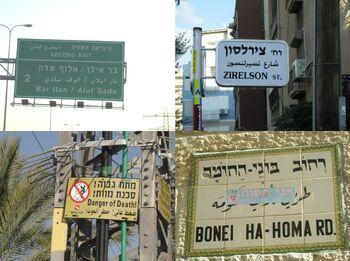 IsraelSignsI