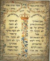 Jekuthiel Sofer 1768 Teb Commandments