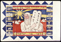 Flag for Simhat Torah