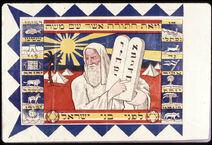 Flag for Simhat Torah