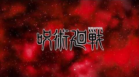 『呪術廻戦』公式PV 第三弾「呪術高専」篇(c.v.中村悠一)