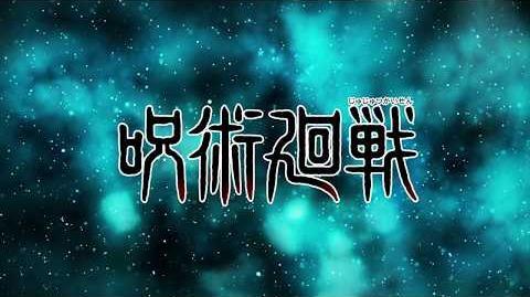 『呪術廻戦』公式PV 第一弾「虎杖」篇(c.v.中村悠一)