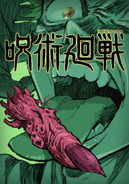 Jujutsu Kaisen TV Anime Teaser Visual