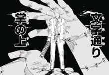 Nanami in the palm of Mahito's hands