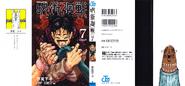 Volume 07 Full Cover