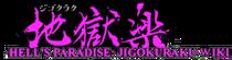 JigokurakuWiki