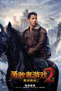 Jumanji The Next Level Chinese Poster 04