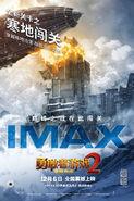 Jumanji The Next Level Chinese IMAX Poster