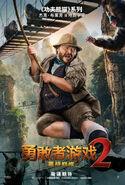 Jumanji The Next Level Chinese Poster 06