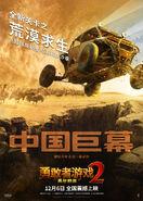 Jumanji The Next Level Chinese Desert Jeep Poster
