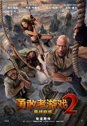 Jumanji The Next Level Chinese Poster 01