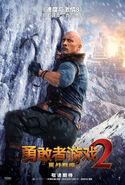 Jumanji The Next Level Chinese Poster 02
