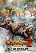 Jumanji The Next Level Chinese Anity Poster