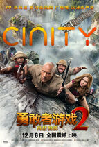 Jumanji The Next Level Chinese Anity Poster