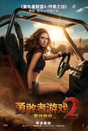 Jumanji The Next Level Chinese Poster 03