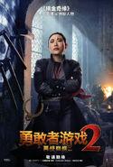 Jumanji The Next Level Chinese Poster 07