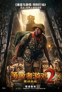 Jumanji The Next Level Chinese Poster 05