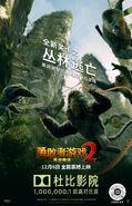 Jumanji The Next Level Chinese Baboon Poster