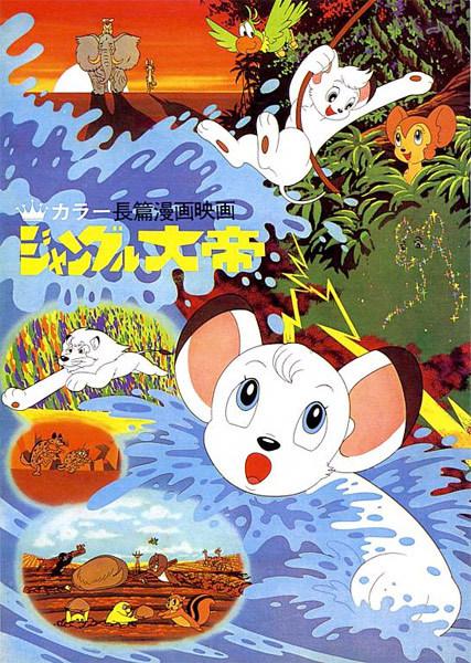 Jungle Emperor 1966 Film Jungle Emperor Leo Wiki Fandom