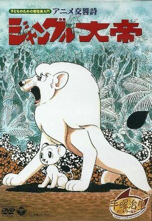 Asp jungle emperor leo