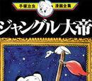 Jungle Emperor (manga)