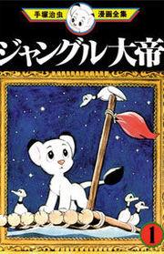 Jungle taitei manga cover