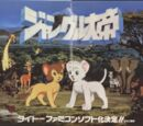 The New Adventures of Kimba the White Lion (Jungle Emperor 1989)