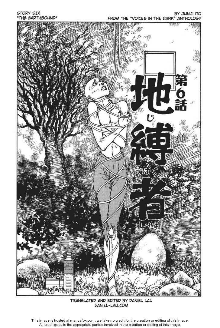 The Earthbound Junji Ito Wiki Fandom Powered By Wikia
