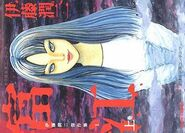 230px-Tomie manga cover