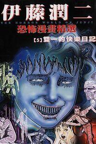 Junji-Ito-horror-manga-Shuiichi