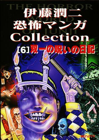 File:Souichi's curses.jpg