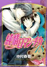 Junjo Romantica 18 (jap)