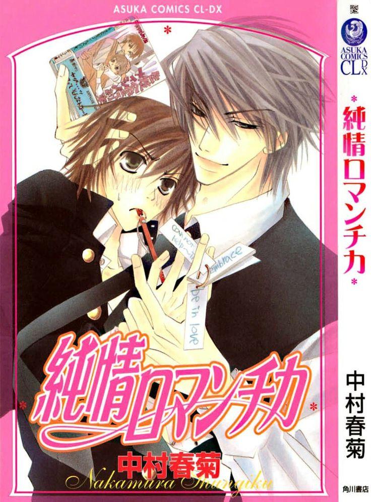 Volume 1   Junjou Romantica Wiki   FANDOM powered by Wikia