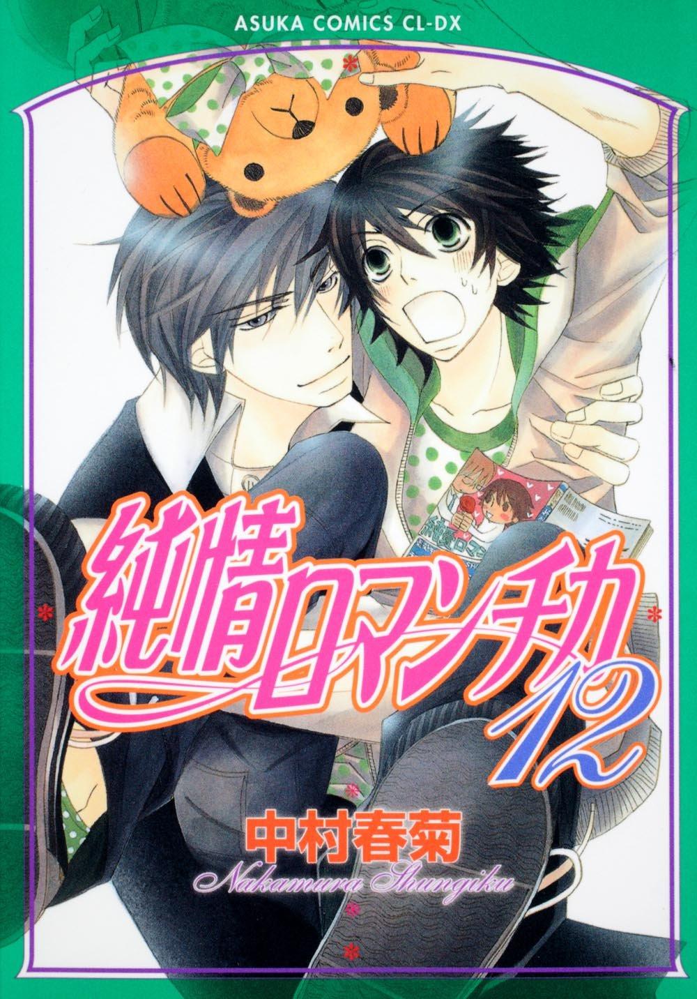 Volume 12 | Junjou Romantica Wiki | Fandom