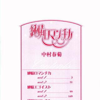 Japanese volume contents