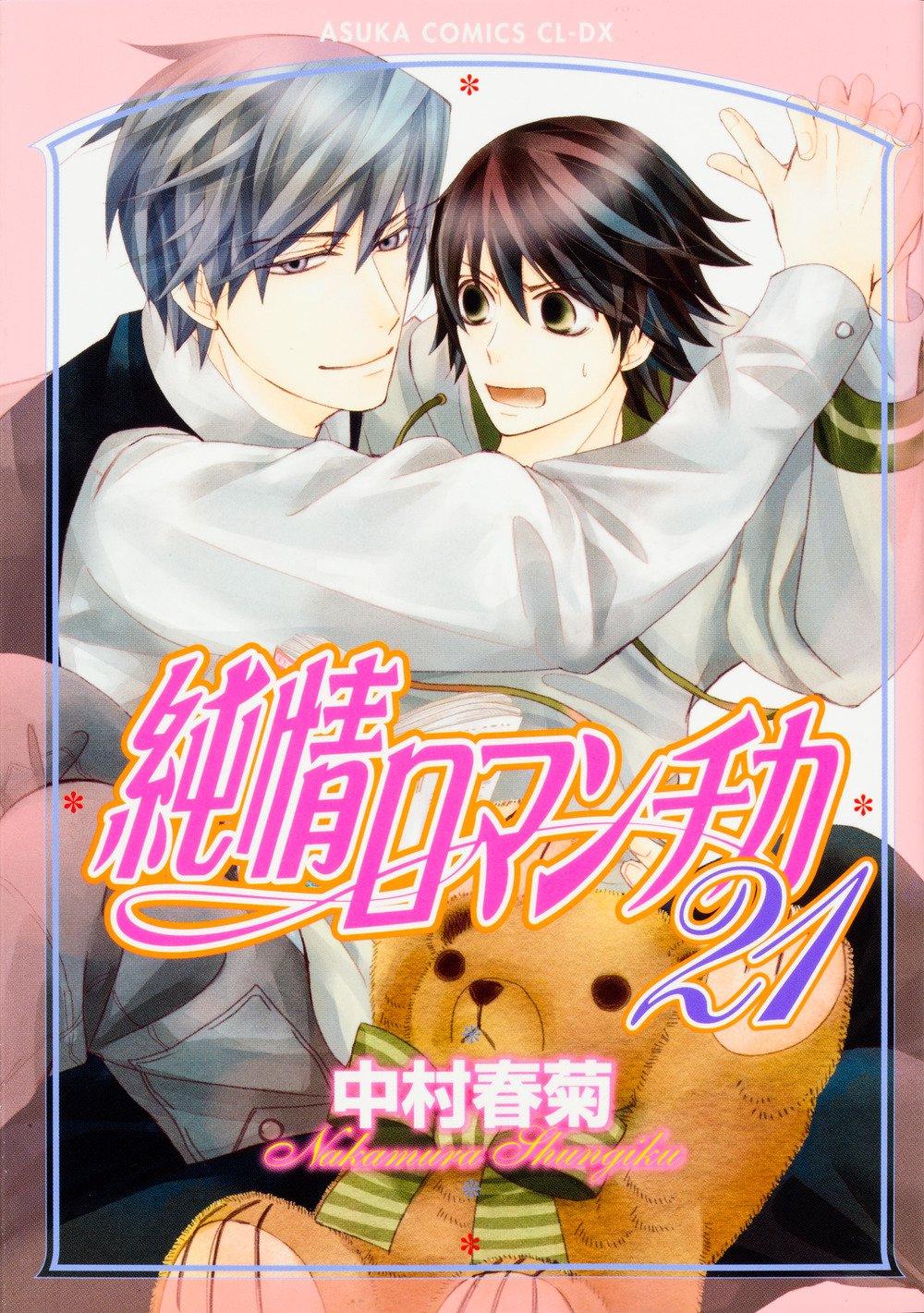 Volume 21 | Junjou Romantica Wiki | FANDOM powered by Wikia