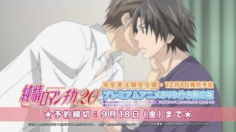 「純情ロマンチカ20」プレミアムアニメDVD付き限定版コミックス 発売告知PV