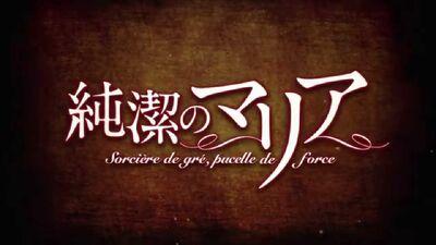 Junketsu no Maria back logo