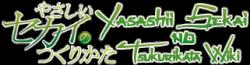 Yasashii Sekai Logo